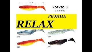 Виброхвосты relax kopyto laminat 3 7. 5 см 249