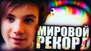 ИГРАЕМ В SLITHER.IO | МИРОВОЙ РЕКОРД!!!
