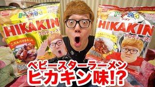 ベビースターラーメンヒカキン味発売だとぉ!? wwwwww