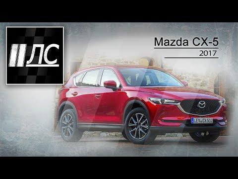 Mazda  Cx5 Паркетник класса J - тест-драйв 3