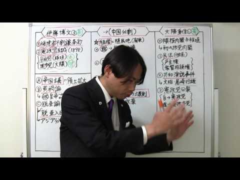 竹内の日本史 戦略図解ボード #056 三国干渉と中国分割
