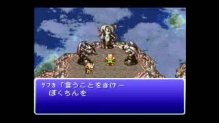 PS FF6 $68 魔大陸 ガストラ皇帝 ケフカ セリス シャドウ 三闘神 イベント