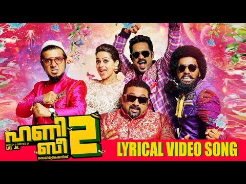 Ormakal - Lyrical Song- HONEYBEE 2 Celebrations Video Song