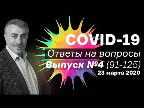 Ответы на вопросы о СОVID-19 / Выпуск №4(91-125) / 23.03.20 | Доктор Комаровский