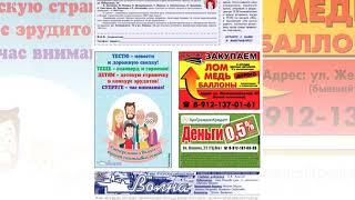 АНОНС ГАЗЕТЫ, ТРК «Волна-плюс», г. Печора, на 27 08 2020