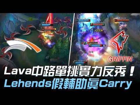 HLE vs GRF Lava中路單挑實力反秀 Lehends魔甘娜假輔助真Carry!Game1