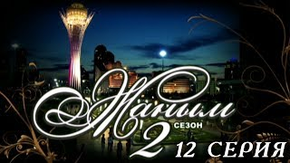 «Жаным» 2 сезон, 12 серия