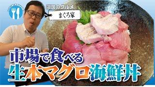 【湖国のグルメ】まぐろ家【大津市場の海鮮丼】