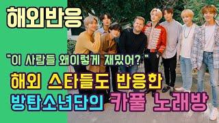 [해외반응] 해외스타들도 반응한 BTS 방탄소년단과 제임스코든의 카풀 노래방