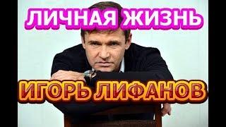 Игорь Лифанов - биография, личная жизнь, жена, дети. Актер Фильма Эксперт