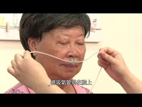 影片: 吸氧機使用及保養