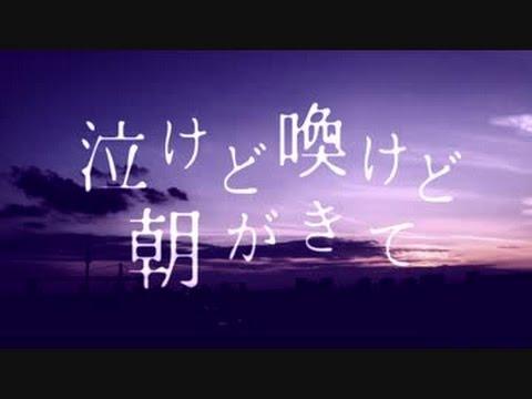 泣けど喚けど朝がきて/4ma15 feat.重音テト