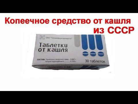 Копеечное аптечное натуральное и сильнейшее средство от кашля. Забытый термопсис из СССР