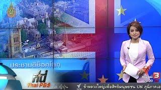 ที่นี่ Thai PBS - ที่นี่ Thai PBS : ประชามติช๊อคโลก สหราชอาณาจักรลงมติออกจากอียู