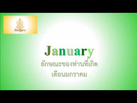 มกราคม : เกิดเดือนมกราคมเป็นอย่างไร