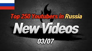 Top 250 Youtubers in Russia [New Vidoes] (03/07)