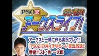 『PSO2 アークスライブ!ワンモア!』('19.1.19)
