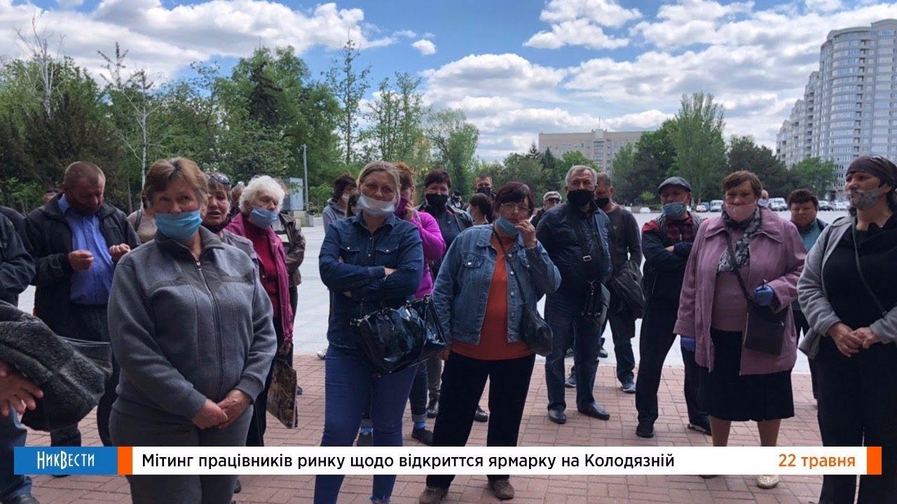 Митинг торговцев рынка возле мэрии Николаева