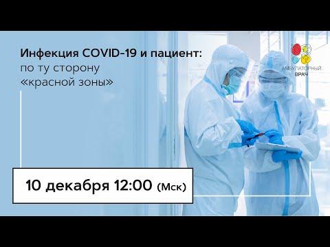 Инфекция COVID-19 и пациент: По ту сторону красной зоны. 10.12.2020