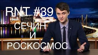 Мигалка Сечина, кот-экстрасенс и Роскосмос. RNT #39