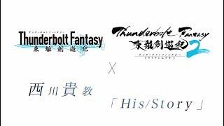 西川貴教「His/Story」×「ThunderboltFantasy東離剣遊紀」コラボレーションMV