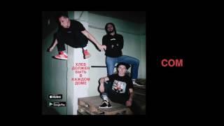 ХЛЕБ - Сом (feat. Zest)