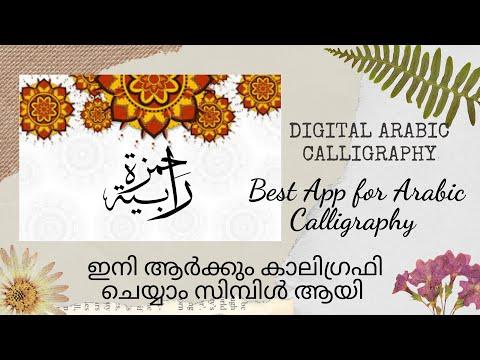 , title : 'digital arabic calligraphy | App for doing arabic calligraphy | shamna nowfal'