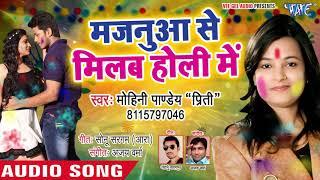 मजनुआ से मिलब होली में   Mohini Pandey का सबसे हिट होली 2019   Bhojpuri Holi Songs 2019