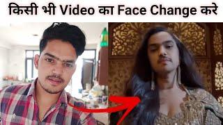 Mobile से किसी भी Video का Face Change कैसे करते हैं।  How to change face in video by mobile Hindi.