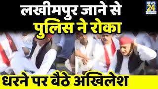 Akhilesh Yadav को Lakhimpur Kheri जाने से पुलिस रोका, धरने पर बैठे सपा सुप्रीमो