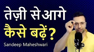 How to Gain Momentum for Success? By Sandeep Maheshwari