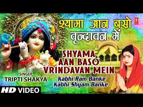 ������������������������������ ��������� I ������������������ ������ ��������� I Shyama Aan Baso Vrindavan Mein I Tripti Shakya