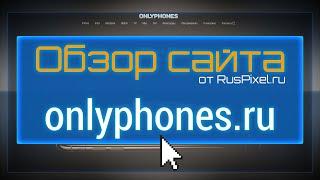 Обзор сайта onlyphones.ru - независимая экспертиза