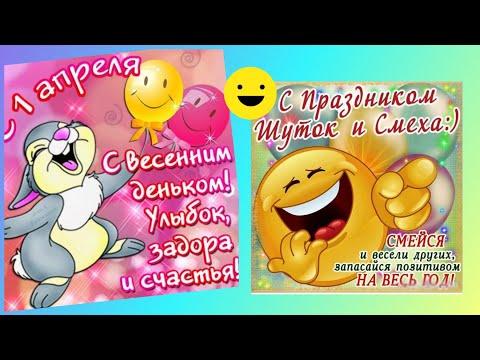 С 1 апреля Будет счастливы Красивое видео поздравление с 1 апреля