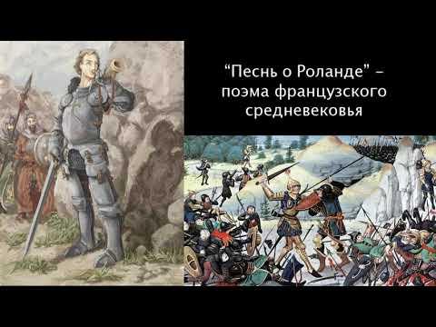"""Песнь о Роланде"" (перевод Ю.Корнеева)"