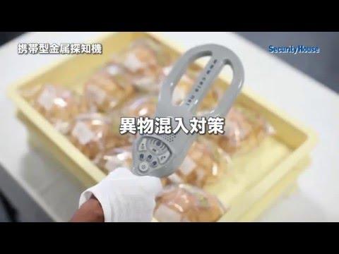 食品異物混入対策 携帯型金属探知機
