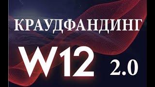 W12 Краудфандинг для ICO и благотворительность.