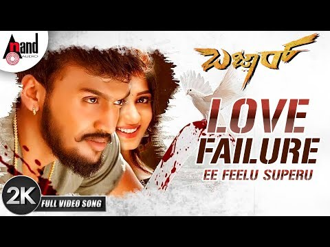 Bazaar | Love Failure | 2K Video Song 2019 | Vijay Prakash | Dhanveer | Aditi | Ravi Basrur | Suni