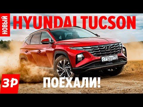 Взять НОВЫЙ Hyundai Tucson или ждать Kia Sportage? / Хендай Туссан 2021 тест и обзор