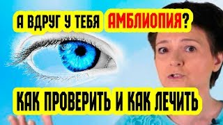 Амблиопия - как проверить и как лечить   Восстановление зрения