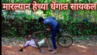 Malvani comedy || मालवणी चुटकुले #1