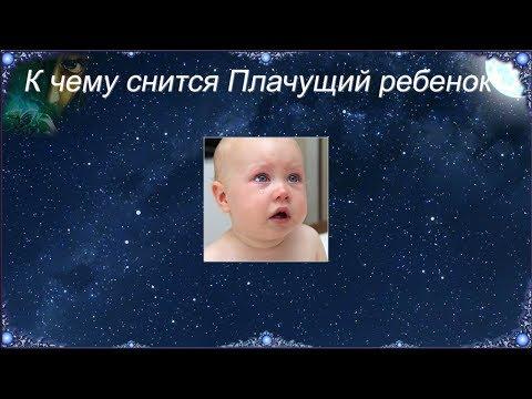 К чему снится Плачущий ребенок (Сонник)