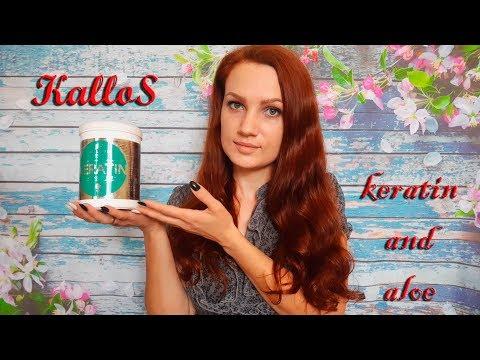 KALLOS  - БЮДЖЕТНЫЙ ПРОФЕССИОНАЛЬНЫЙ УХОД ЗА ВОЛОСАМИ / ОТЗЫВ: маска для волос KERATIN, шампунь ALOE