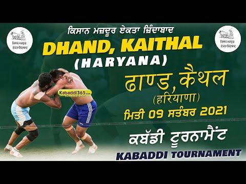 Dhand, Kaithal (Haryana) Kabaddi Tournament 09 Sep 2021