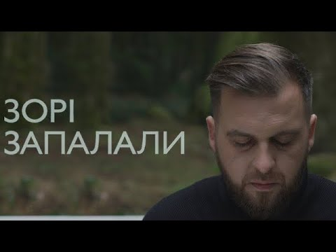 БЕz ОБМЕЖЕНЬ ЗОРІ ЗАПАЛАЛИ Official Video