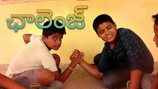 challenge || my village comedy || Dheeraj Lp