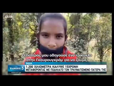 1.200 χλμ κάλυψε 15χρονη μεταφέροντας με ποδήλατο τον τραυματισμένο πατέρα της | 25/05/20 | ΕΡΤ