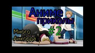 Аниме Приколы #2 / AniLord