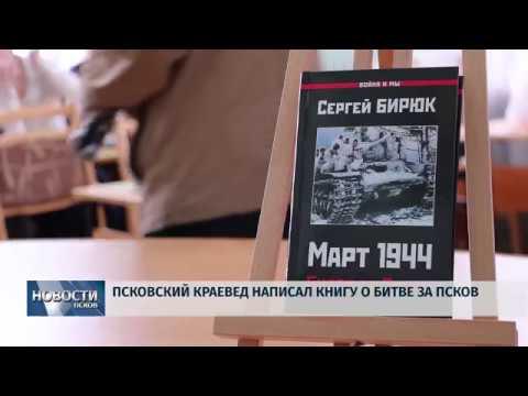 19.04.2019 / Псковский краевед написал книгу о битве за Псков