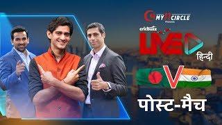 भारत पहुंचा सेमीफ़ाइनल में, बांग्लादेश को किया क़रीबी मुक़ाबले में टूर्नामेंट से बाहर! जानेंगे गौरव कपूर,ज़हीर ख़ान और आशीष नेहरा से My11Circle प्रेजेंट्स #CricbuzzLIVE हिन्दी पर, रोमांचक मुक़ाबले की पूरी कहानी   #INDvBAN #BANvIND